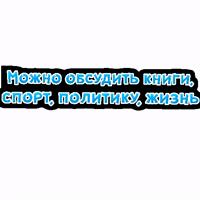💋 Фразы для Знакомства @TuristasTV