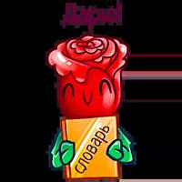 Аллая роза