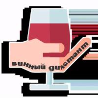 Ангажирован на вино