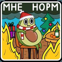 Праздничный Авокадик :: @stickroom