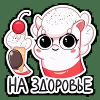 Вишнёвое Мороженко (@TgSticker)