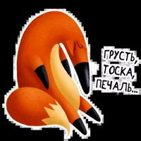 Лисонька