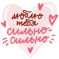 Про Love