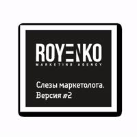 Слезы маркетолога V.2 – от Royenko Agency