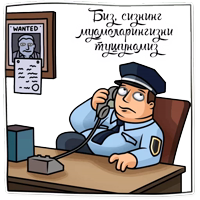Meme Police Uzb