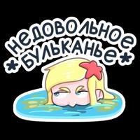 Русалка Марина :: @stickroom