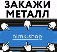 nlmk.shop