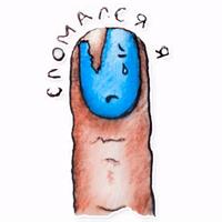 ногтигрызка пак1