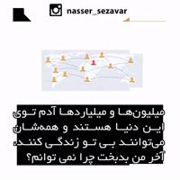 nsezavar