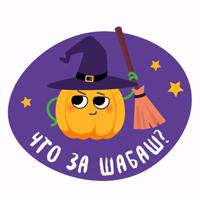 #одаеда. Хэллоуин