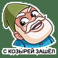 Деда Гном :: @stickroom