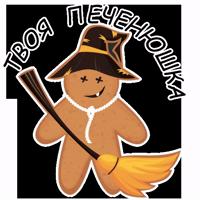 Святые Печенюшки by @stickerus