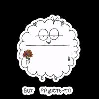 Овца-мизантроп