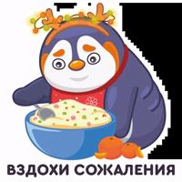 Пингвин Сэм