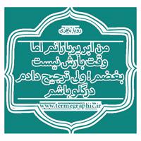 Persianpoem