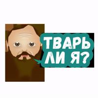 Питер Стикер