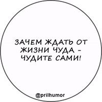 @prilhumor Фразы 01