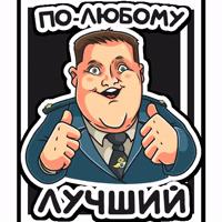 Полицейский с Рублевки :: @stickroom