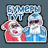 Мороз и Санта :: @stickroom