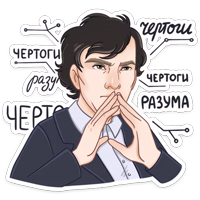 Шерлок :: @stickroom