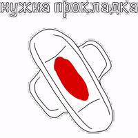Менструирую