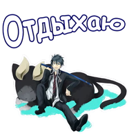 Синий экзорцист :: @animesticks