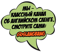 Slang Bang!