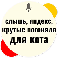 Слышь Яндекс запросы