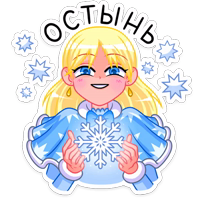 Снегурка :: @stickroom