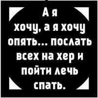 МатСоциопат от @AlterSocio