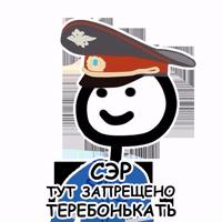 Теребонька