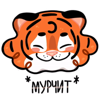 Тигриные настроения