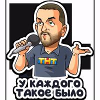 Телеканал ТНТ :: @stickroom