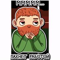 Трудоголик Володька