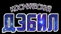 🔥 Космический @lennysticker