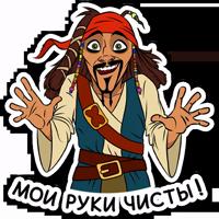 Капитан Джек Воробей :: @stickroom