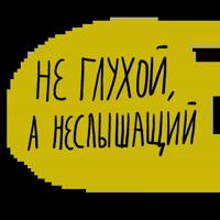 Не половой акт - а СЕКС