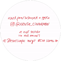 xenia_cinnamon