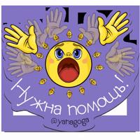 Yana Goga