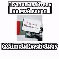 Злойпак от @SimplePsychology