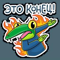 Змеян Водолеевич :: @stickroom