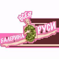 ЗВЕЗДАЧ